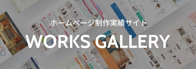 WORKS GALLERY〈実績サイト〉