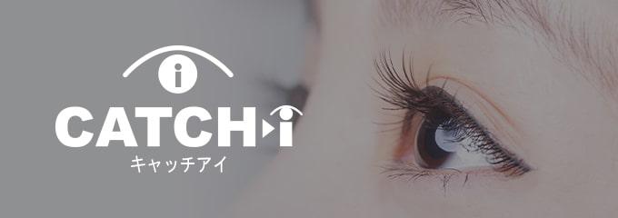 CATCH-I〈キャッチアイ〉